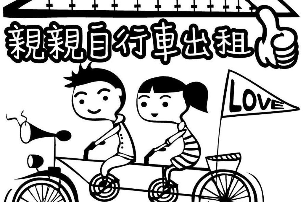 駸駸自行車.jpg